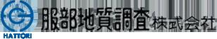 服部地質調査株式会社
